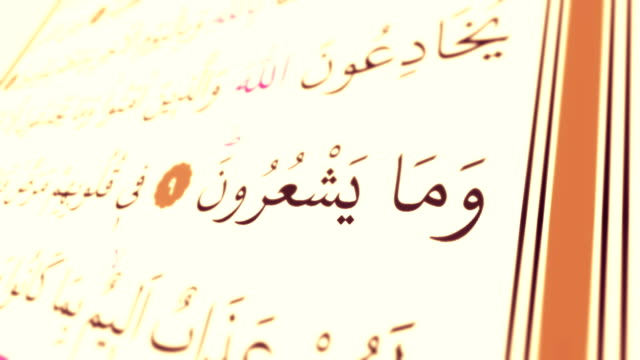 islamic graphics - arabic script stock videos and b-roll footage