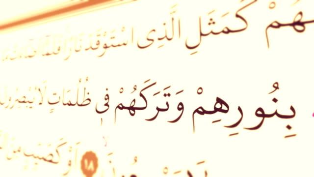 islamische grafiken - arabic script stock-videos und b-roll-filmmaterial