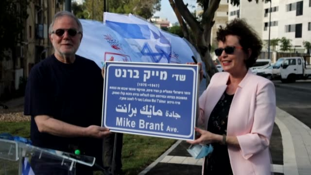 ISR: Israeli fans attend inauguration of street under name of singer Mike Brant