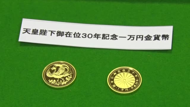 at the japan mint in osaka on nov 5 as the mint started striking gold and bronze coins commemorating japanese emperor akihito's 30th year on the... - throne stock videos & royalty-free footage