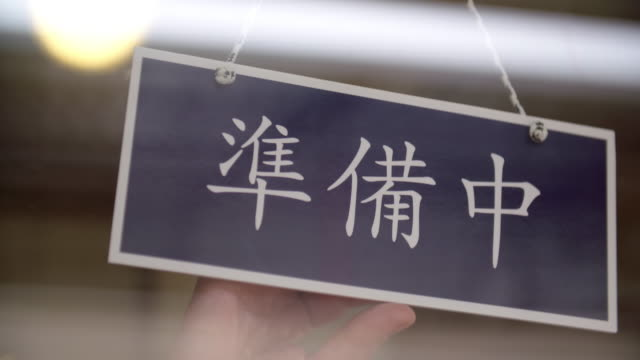 japanese closed sign - store sign stock videos & royalty-free footage
