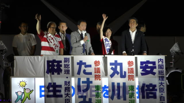 japanese finance minister taro aso delivers a street speech outside akihabara station on july 20 tokyo japan japanese prime minister shinzo abe who... - akihabara station stock videos and b-roll footage