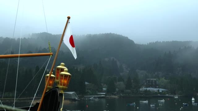 Japanese flag on boat, foggy day - Japan