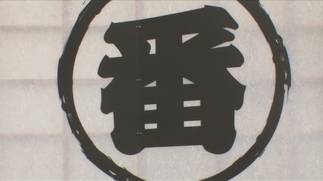 Japanese, Kanji