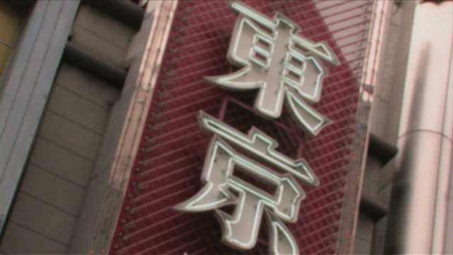 japanese neon sign - japanese script stock videos & royalty-free footage