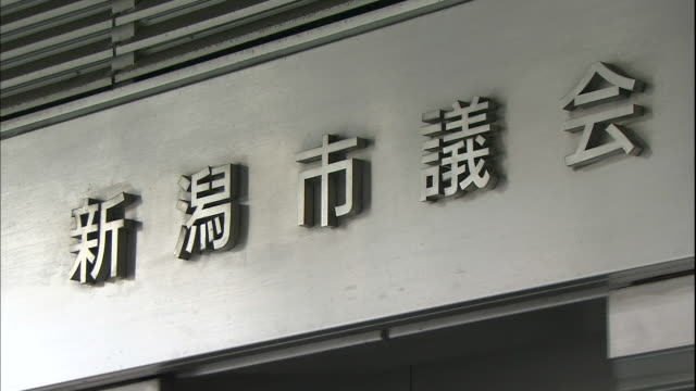 japanese script identifies the niigata city council office in japan. - 日本語の文字点の映像素材/bロール