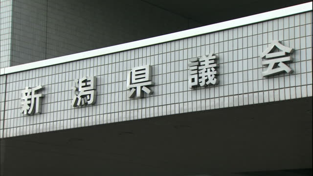 japanese script marks the entrance to the niigata prefectural assembly office in japan. - japanese script stock videos & royalty-free footage
