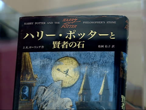 July 19 2007 CU Harry Potter book in Farsi at the Arlington Central Library / Arlington Virginia United States