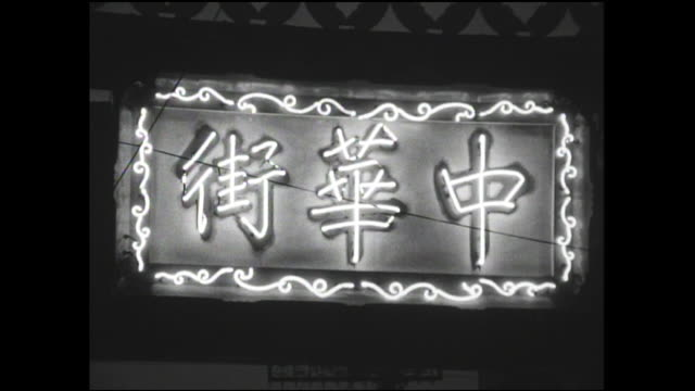 "kanji characters are on a neon sign above a ""chinatown"" street in yokahoma. - yokohama stock videos and b-roll footage"