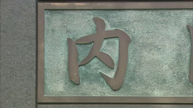 Kanji characters indicate the Cabinet Office in Tokyo.