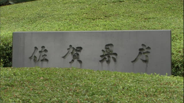 Kanji characters on a concrete sign identifies the Saga Prefectural Government Office.