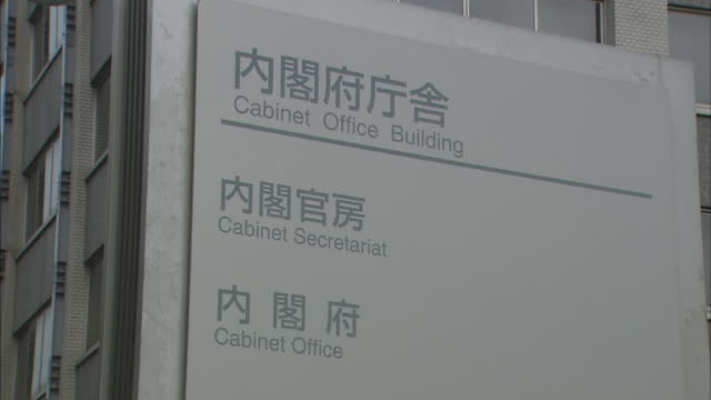 vídeos de stock, filmes e b-roll de kanji characters on a metal plaque identify the cabinet office building in japan - cabinet