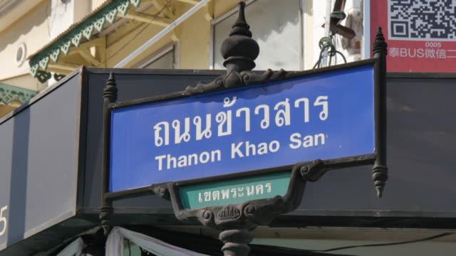 Khao San Road sign, Bangkok, Thailand, Southeast Asia, Asia