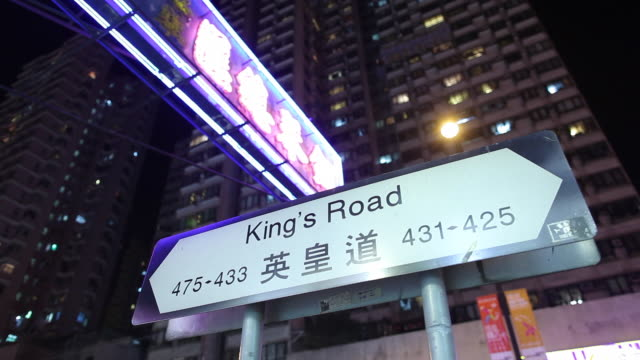 ws la king's road place sign / hong kong, china - straßenschild stock-videos und b-roll-filmmaterial
