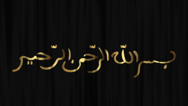 koran signs recite bismillah background stock video - muharram stock videos & royalty-free footage