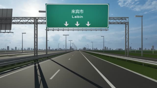 vídeos de stock, filmes e b-roll de sinalização da cidade de laibin no vídeo de estoque de estrada indicando o conceito de entrada para uma cidade da china - árvore tropical