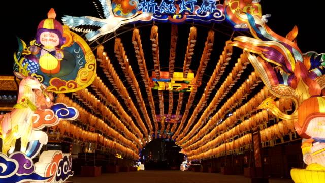 laterne und beleuchtung zeigen am südtor der alten stadtmauer für das chinesische frühlingsfest feiern,xi'an, shaanxi, china - chinesisches laternenfest stock-videos und b-roll-filmmaterial