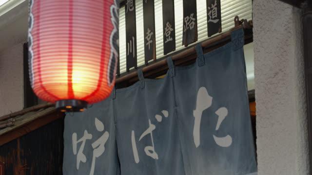 vidéos et rushes de lanterne se balançant dans le bar breeze outside à tokyo - lanterne