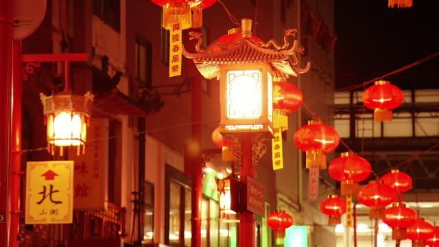 lanterns in nankinmachi, kobe chinatown in evening, japan - 中華街点の映像素材/bロール