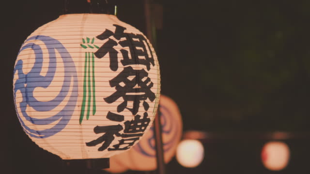 vídeos de stock e filmes b-roll de ms lit paper lanterns at night, summer festival, funabashi, chiba prefecture, japan - lanterna de papel