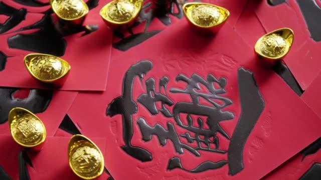 運の単語の意味と旧正月赤いパケット - 資本主義点の映像素材/bロール