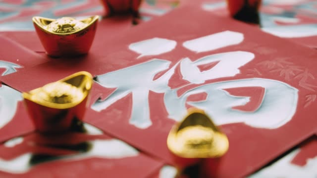 lunar new year red packet with word meaning of luck - taiwan stock videos & royalty-free footage