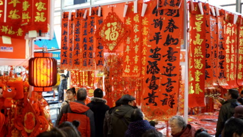 market for chinese spring festival goods,xi'an,china. - luck stock videos & royalty-free footage