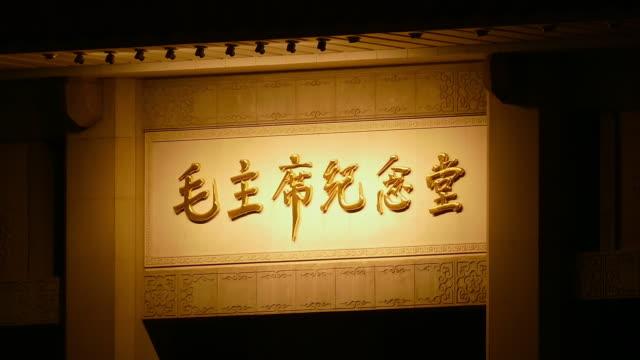 mausoleum of mao tse-tung, beijing, china - tiananmen square stock videos & royalty-free footage