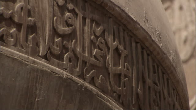 Medium, pan-right - Carved letters decorate an archway / Egypt