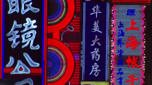 Medium static - Electric signs flash and glow in Shanghai, China. / Shanghai, China
