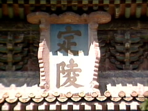 minglou ls interior chang ling soul tower w/ stele pillar cu td chinese characters on pillar w/ emperor's name titles - ming tombs stock videos and b-roll footage
