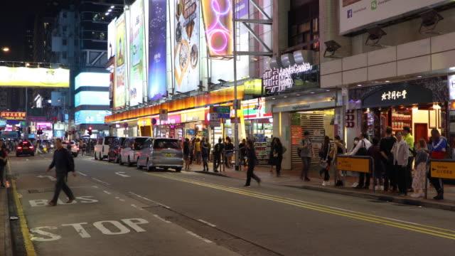 mong kok pedestrian street,hong kong,china - mong kok stock videos & royalty-free footage