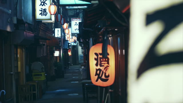 "montaggio-nonbei yokocho ""o"" drunkards'alley - giappone video stock e b–roll"