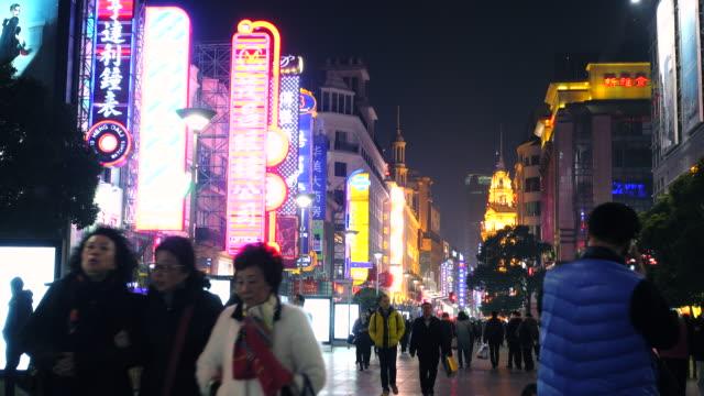 nanjing road at night in shanghai - 歩行者専用地域点の映像素材/bロール