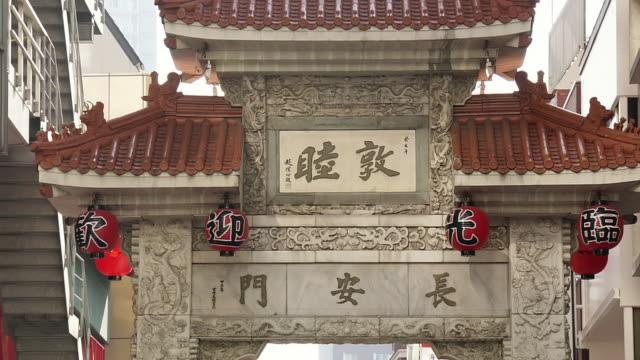 nankinmachi, kobe chinatown, japan - 中華街点の映像素材/bロール