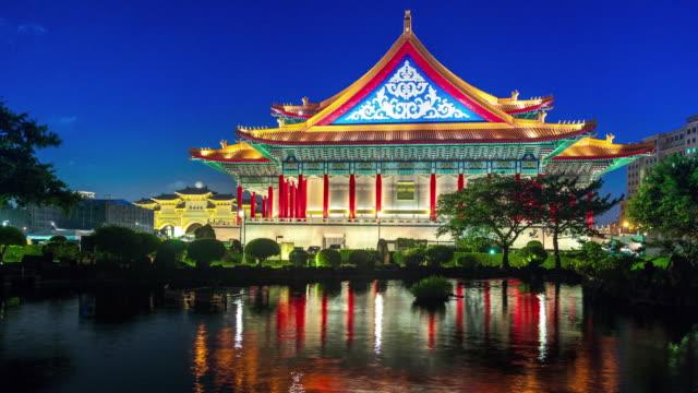 チャン (中正) 中正記念堂、台北の夜に国立コンサート ホール - 台湾点の映像素材/bロール