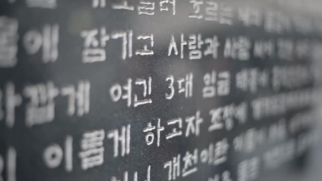 vídeos de stock, filmes e b-roll de national korean wtirings on the wall - idioma