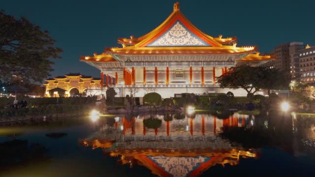 vídeos y material grabado en eventos de stock de teatro nacional por la noche con reflexión - monumento conmemorativo a chiang kaishek