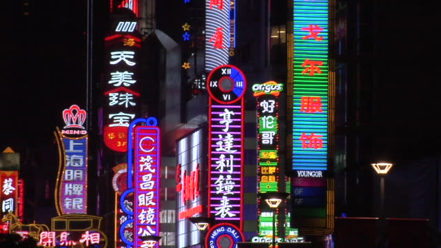 ws neon signs at night on nanjing road east/ shanghai, china - east china stock videos & royalty-free footage