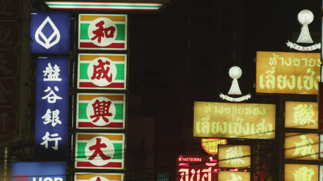 LS PAN neon signs in Chinatown, RED R3D 4K