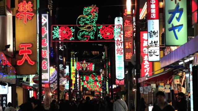 ms night illumination at yokohama china town / yokohama, tokyo, japan - yokohama stock videos and b-roll footage