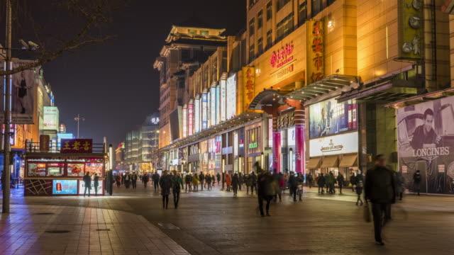 T/L WS PAN Night Scenery of Wangfujing Street(Shopping Mall) / Beijing, China