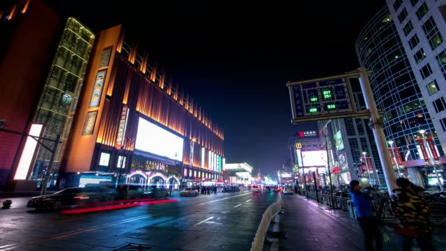 Night Scenery of Wangfujing Street(Shopping Mall)