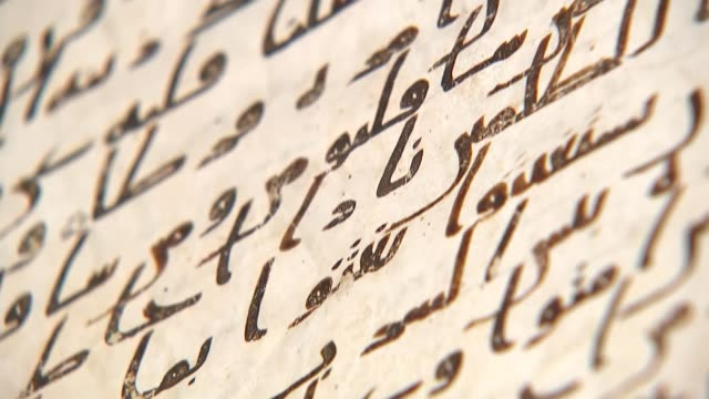 One of oldest fragments of the Koran held by Birmingham University Interview Birmingham INT Manuscript pages identified as some of the oldest...