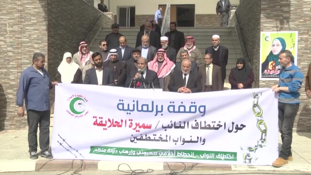palestinian mps stage a protest against israel over the arrest of palestinian mp samira al-halayqa by israeli forces, in front of the palestinian... - plc stock videos & royalty-free footage
