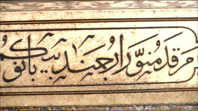 pan left over arabic inscription on tomb of mumtaz mahal at taj mahal, agra - agra video stock e b–roll