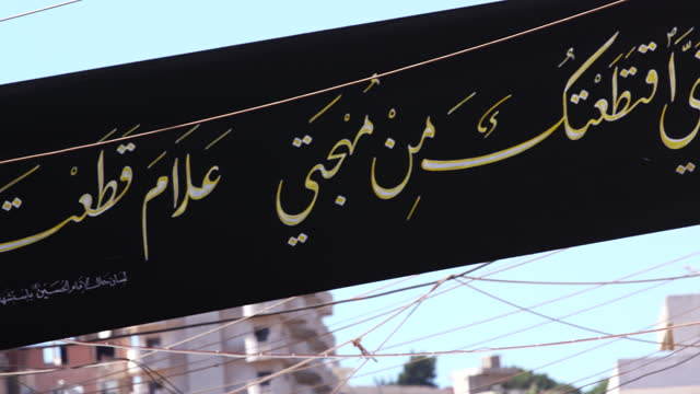 panleft of an ashura banner in nabatieh ashura is the 10th day of muharram commemorating the martyrdom of hussain ibn ali the prophet mohammad's... - ashura muharram stock videos & royalty-free footage