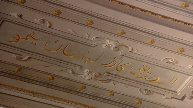 stockvideo's en b-roll-footage met panright of the arabic calligraphy and latin inscription on the ceiling of the pontifical maronite college in rome which was founded in 1584 by pope... - gravure gefabriceerd object