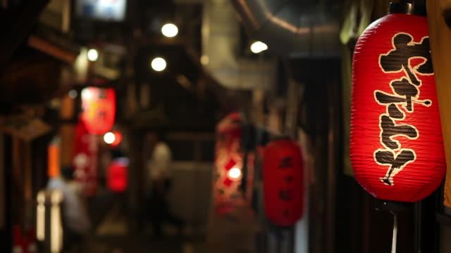 vídeos de stock e filmes b-roll de ms selective focus paper lantern hinging on street at night / tokyo, japan - lanterna de papel