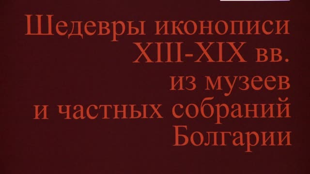 a plaque bearing cyrillic script. available in hd. - cyrillic script stock videos & royalty-free footage